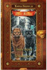 Коты-воители. Золотая коллекция. Знак трех. Темная река.