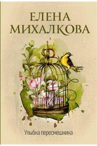 Михалкова Е.И. Улыбка пересмешника (pocket)