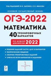 Математика. Подготовка к ОГЭ-2022. 9 класс. 40 тренировочных вариантов по демоверсии 2022 года