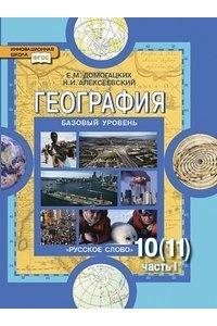 География. Базовый уровень. 10 (11) класс. Учебник. Часть 1. ФГОС