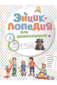 (ПВ-П)Энциклопедия для дошкольников (8360) меловка