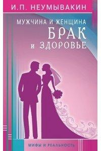 Мужчина и женщина. Брак и здоровье. Мифы и реальность