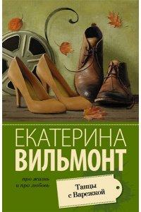 Вильмонт Е.Н. Танцы с Варежкой