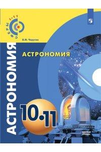 Астрономия. 10-11 классы. Базовый уровень. Учебник