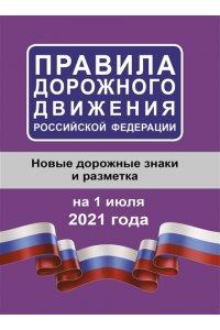 . Правила дорожного движения Российской Федерации на 1 июля 2021 года