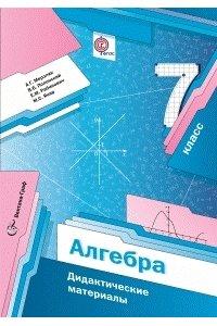 Алгебра. 7 класс. Дидактические материалы. ФГОС