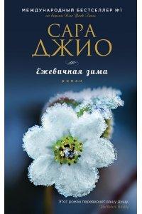 Джио С. Ежевичная зима