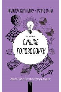 Юки С. Лучшие головоломки: новый метод развития интеллекта и памяти