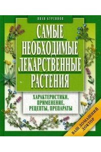Самые необходимые лекарств.растения/изд.4-е.и