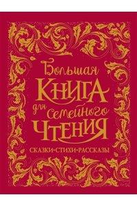 Большая книга для семейного чтения (премиум)