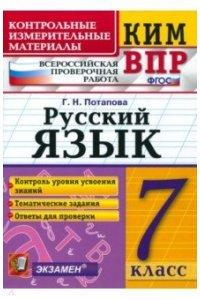 КИМ-ВПР. 7 КЛАСС. РУССКИЙ ЯЗЫК. ФГОС