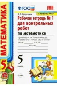 Рабочая тетрадь №1 для контрольных работ по математике. К учебнику Н.Я. Виленкина