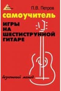 Самоучитель игры на шестиструн. гитаре: безнотный метод