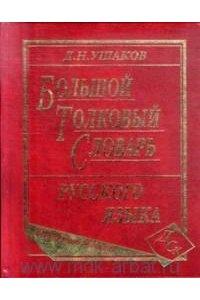 СЛОВ ТОЛКОВ РУС ЯЗ БОЛЬШ УШАКОВ ОФСЕТ СДК 5-2-7