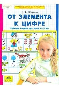 Рабочая тетрадь От элемента к цифре. Р/т для детей 4-5 лет