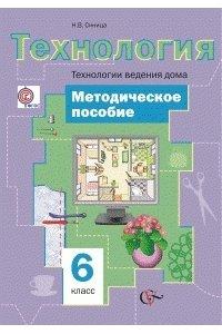 Технология. 6 класс. Технологии ведения дома. Методическое пособие