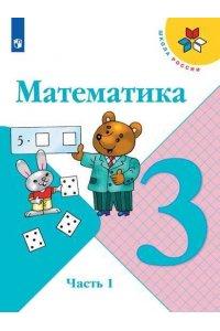 Математика. 3 класс. В 2-х ч. Ч. 1.