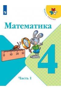 Математика. 4 класс. В 2-х ч. Ч. 1