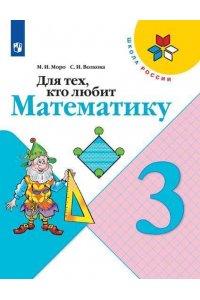 Для тех, кто любит математику. 3 класс. Пособие для учащихся общеобразовательных учреждений (Школа Р