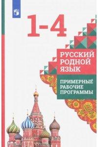 Александрова О.М. Русский родной язык. Примерные рабочие программы.1-4 классы.2020А-146ТАТ
