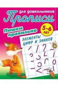 Пишем правильно элементы цифр и знаков. 5-6 лет