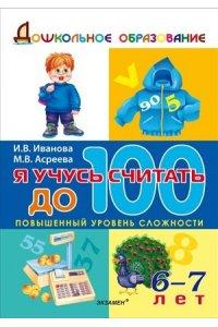 Я учусь считать до 100. Для детей 6-7 лет