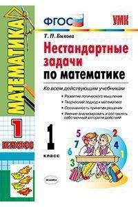 Нестандартные задачи по математике: 1 класс