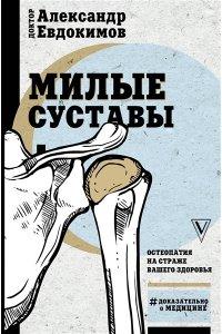 Милые суставы. Остеопатия на страже вашего здоровья