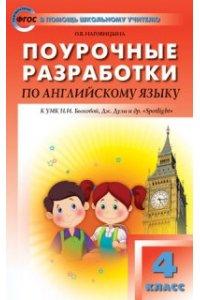 Поурочные разработки по английский язык. 4 класс. К УМК Н.И. Быковой