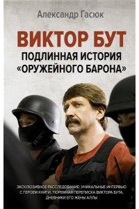 Виктор Бут. Подлинная история оружейного барона