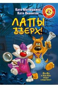Матюшкина К. Лапы вверх!