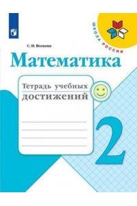 Рабочая тетрадь Математика. Тетрадь учебных достижений. 2 класс