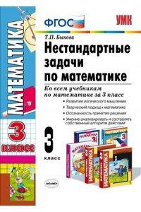 УМК Математика 3 класс [Нестандартные задачи]