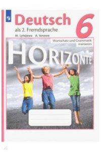 Немецкий язык. Второй иностранный язык. Сборник грамматических упражнений. 6 класс