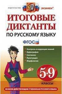 Итоговые диктанты по русскому языку. 5-9 классы. ФГОС
