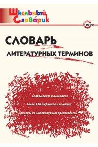 ШС Словарь литературных терминов