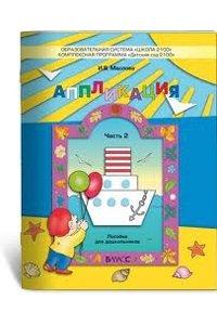 Аппликация.Часть 2. Пособие для дошкольников 4-5 лет