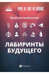 Оробинский Вячеслав Владимиров Чему не учат на юрфаке: лабиринты будущего