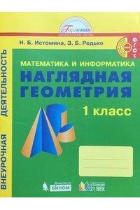 Истомина 1 кл.Наглядная геометрия Тетрадь (21век)