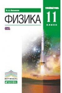 Касьянов.Физика.11кл. Учебник.Углубленный уровень