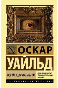 Уайльд О. Портрет Дориана Грея (новый перевод)