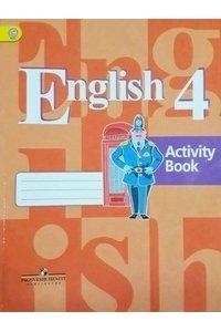 Английский язык 4 класс. Рабочая тетрадь ФГОС