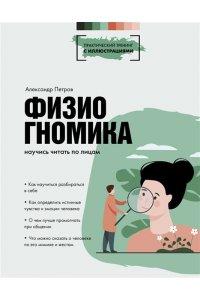 Петров А.В. Физиогномика: научись читать по лицам