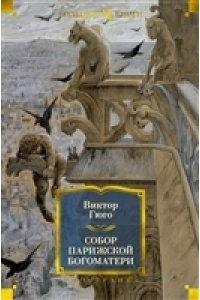 Гюго В. Собор Парижской Богоматери (с илл.)
