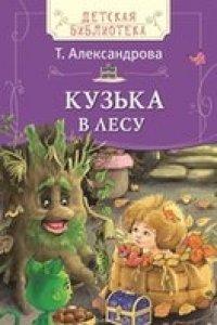 Т. Александрова. Кузька в лесу (ДБ)
