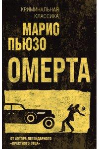 Пьюзо М. Омерта (pocket)
