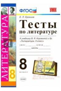 Тесты по литературе: 8 класс: к уч. В.Я.Коровиной
