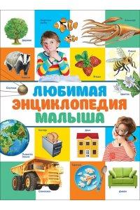 Любимая энциклопедия малыша