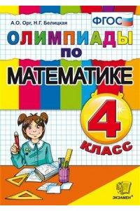 Олимпиады по математике. 4 класс