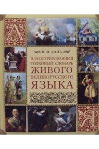 Илл. толк. словарь живого великорусского языка (оф.2015)
